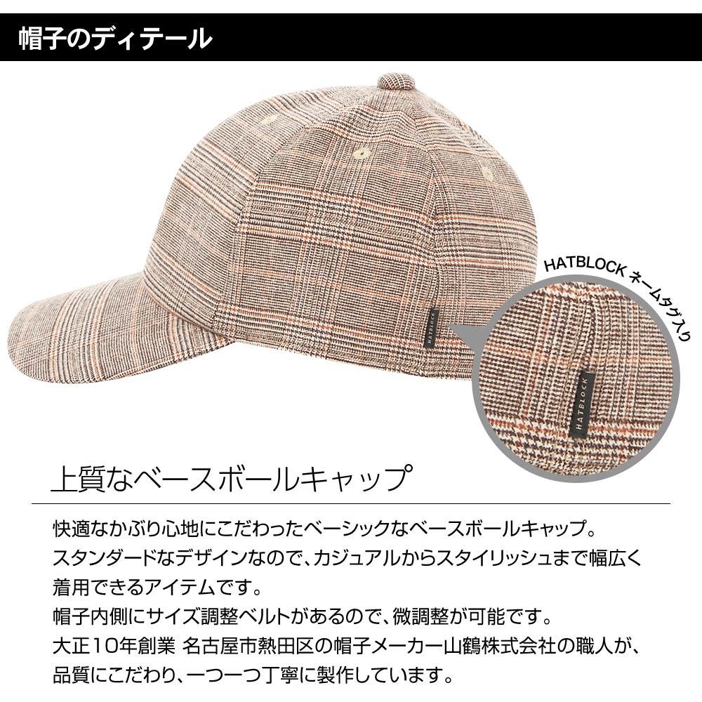 帽子のディテール