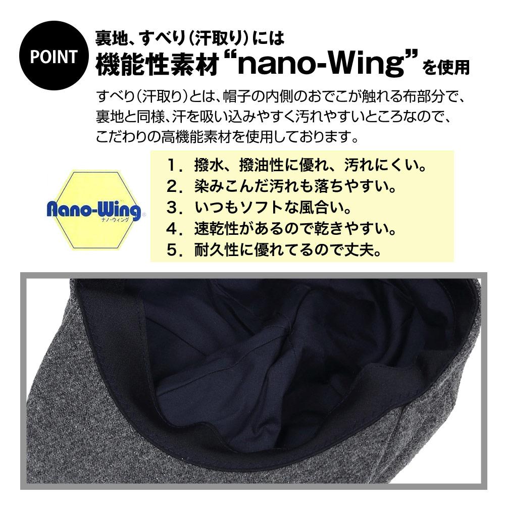 こだわりポイント 機能素材 nano-wing