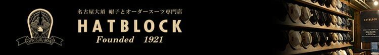 ハットブロック、HATBLOCK,HAT BLOCK,名古屋大須 大正10年創業 帽子専門店